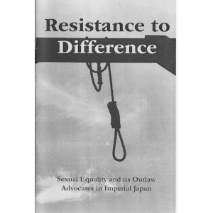 Resistance to Difference