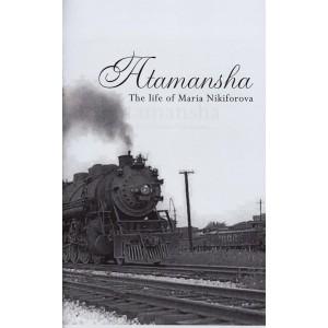 Atamansha, The Life of Maria Nikiforova